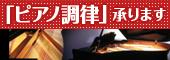 伊藤楽器 ピアノ調律承ります